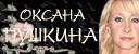 Неофициальный сайт Оксаны Пушкиной